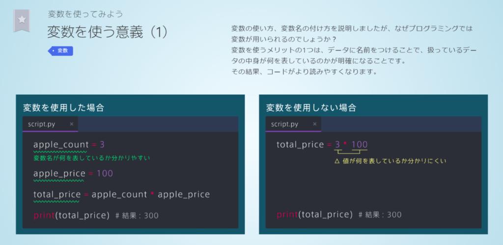 Progate_Python3