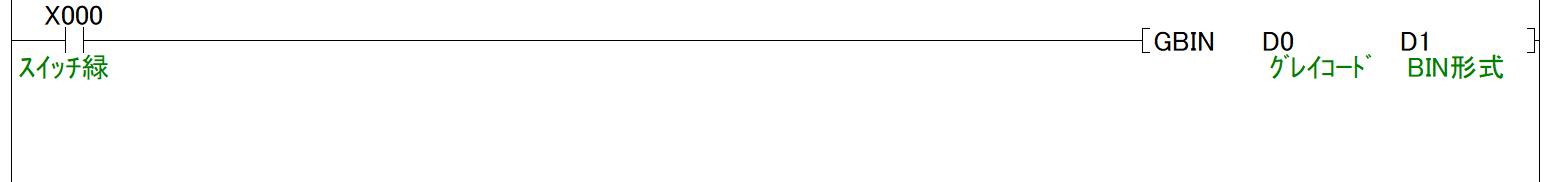 例題_ラダープログラム