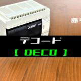 00_【三菱FXシリーズ】デコード(DECO)命令の指令方法とラダープログラム例