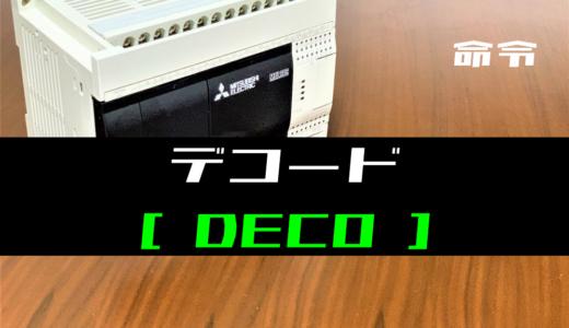 【三菱FXシリーズ】デコード(DECO)命令の指令方法とラダープログラム例