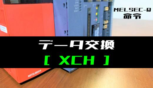 【三菱Qシリーズ】データ交換(XCH)命令の指令方法とラダープログラム例