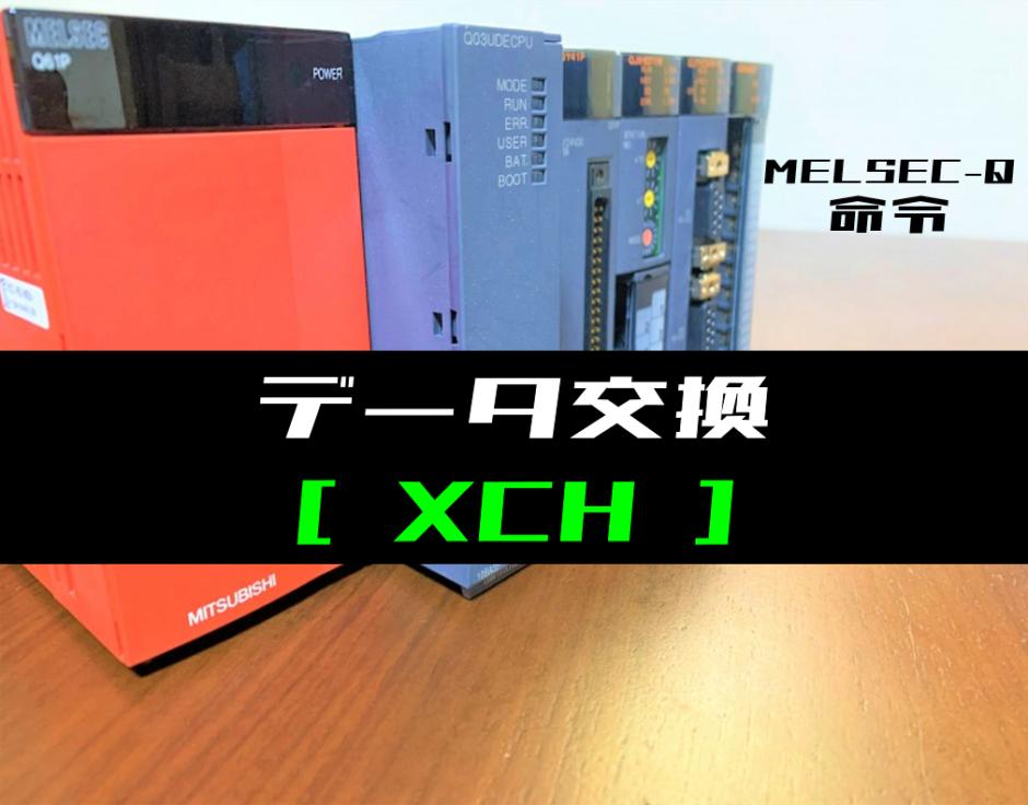 00_【三菱Qシリーズ】データ交換(XCH)命令の指令方法とラダープログラム例