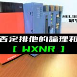 00_【三菱Qシリーズ】データ否定排他的論理和(WXNR)命令の指令方法とラダープログラム例