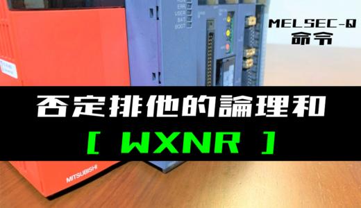 【三菱Qシリーズ】データ否定排他的論理和(WXNR)命令の指令方法とラダープログラム例