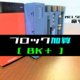 00_【三菱Qシリーズ】ブロック加算(BK+)命令の指令方法とラダープログラム例