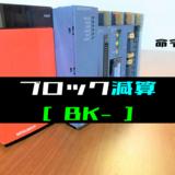 00_【三菱Qシリーズ】ブロック減算(BK-)命令の指令方法とラダープログラム例