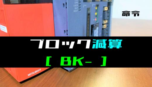 【三菱Qシリーズ】ブロック減算(BK-)命令の指令方法とラダープログラム例