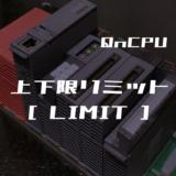 00_【三菱Qシリーズ】上下限リミット(LIMIT)命令の指令方法とラダープログラム例