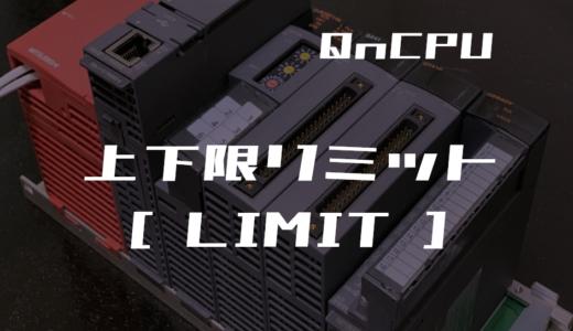 【三菱Qシリーズ】上下限リミット(LIMIT)命令の指令方法とラダープログラム例