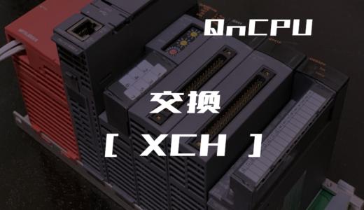 【三菱Qシリーズ】交換(XCH)命令の指令方法とラダープログラム例