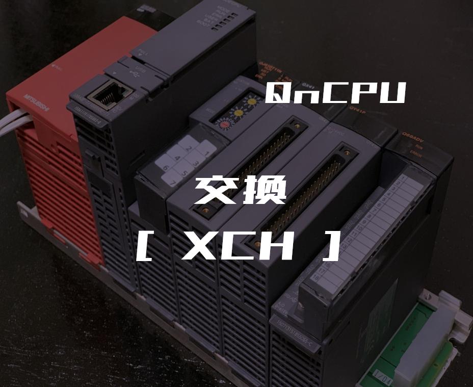 00_【三菱Qシリーズ】交換(XCH)命令の指令方法とラダープログラム例
