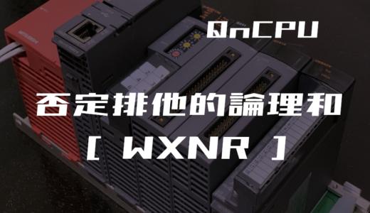 【三菱Qシリーズ】否定排他的論理和(WXNR)命令の指令方法とラダープログラム例