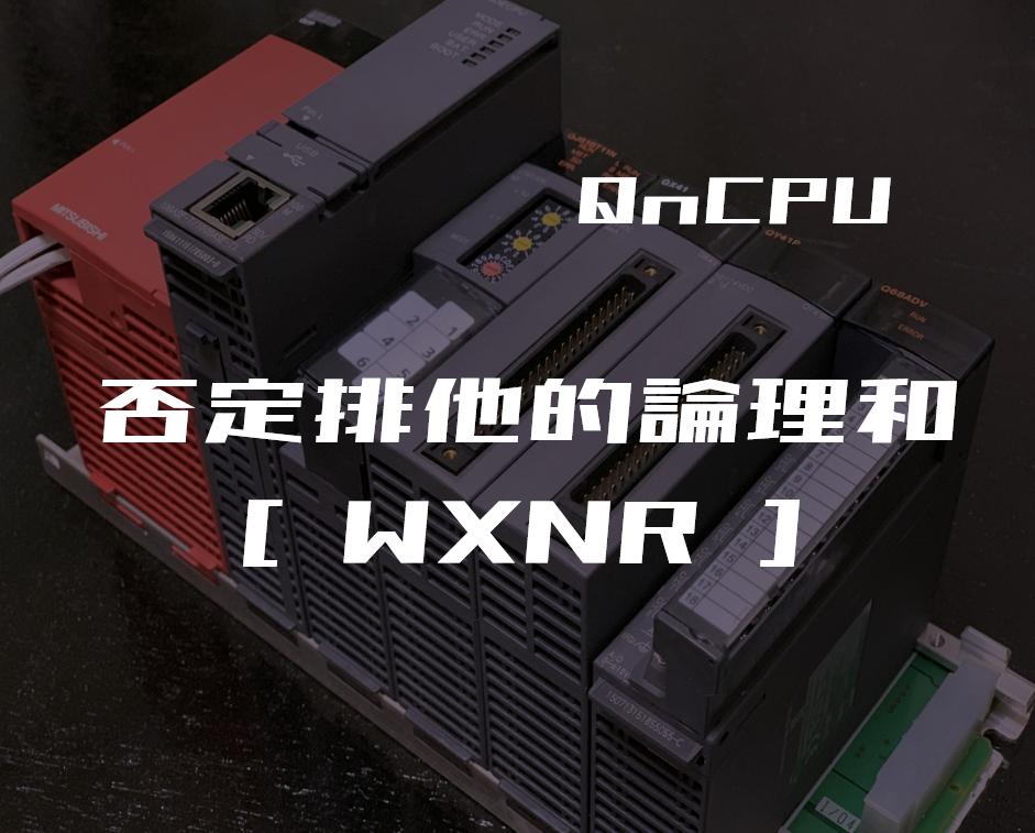 00_【三菱Qシリーズ】否定排他的論理和(WXNR)命令の指令方法とラダープログラム例