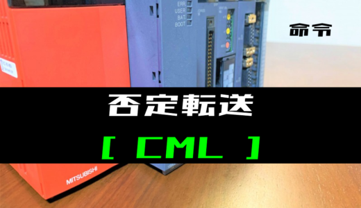 【三菱Qシリーズ】否定転送(CML)命令の指令方法とラダープログラム例