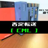 00_【三菱Qシリーズ】否定転送(CML)命令の指令方法とラダープログラム例