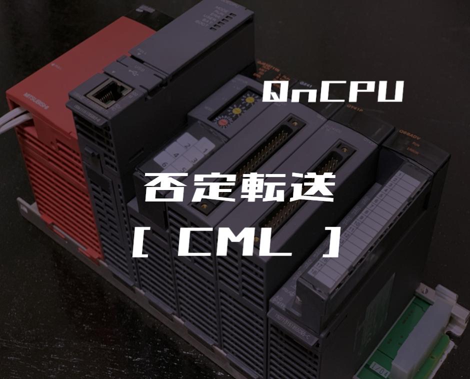 三菱 qシリーズ 命令