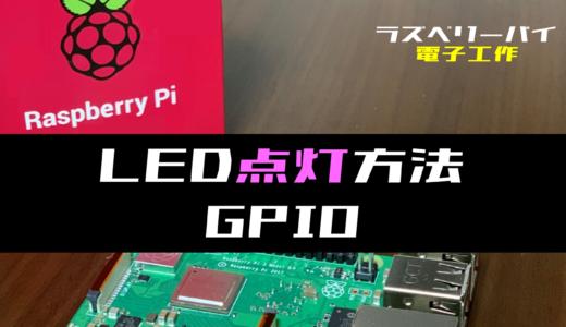 【ラズパイ電子工作】LEDを点灯させる方法(GPIO使用)