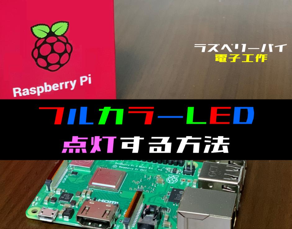 【ラズパイ電子工作】RGB(フルカラー)LEDを点灯させる方法