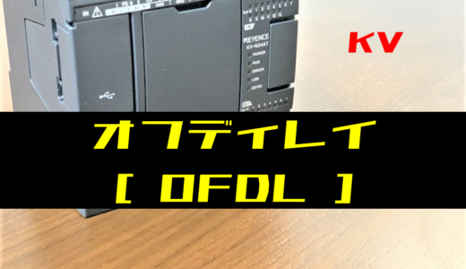 【キーエンスKV】オフディレイ(OFDL)命令の指令方法とラダープログラム例