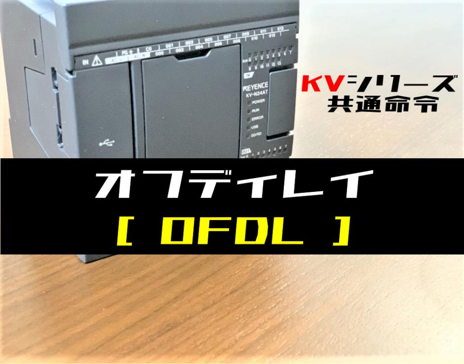00_【キーエンスKV】オフディレイ(OFDL)命令の指令方法とラダープログラム例