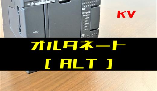 【キーエンスKV】オルタネート(ALT)命令の指令方法とラダープログラム例