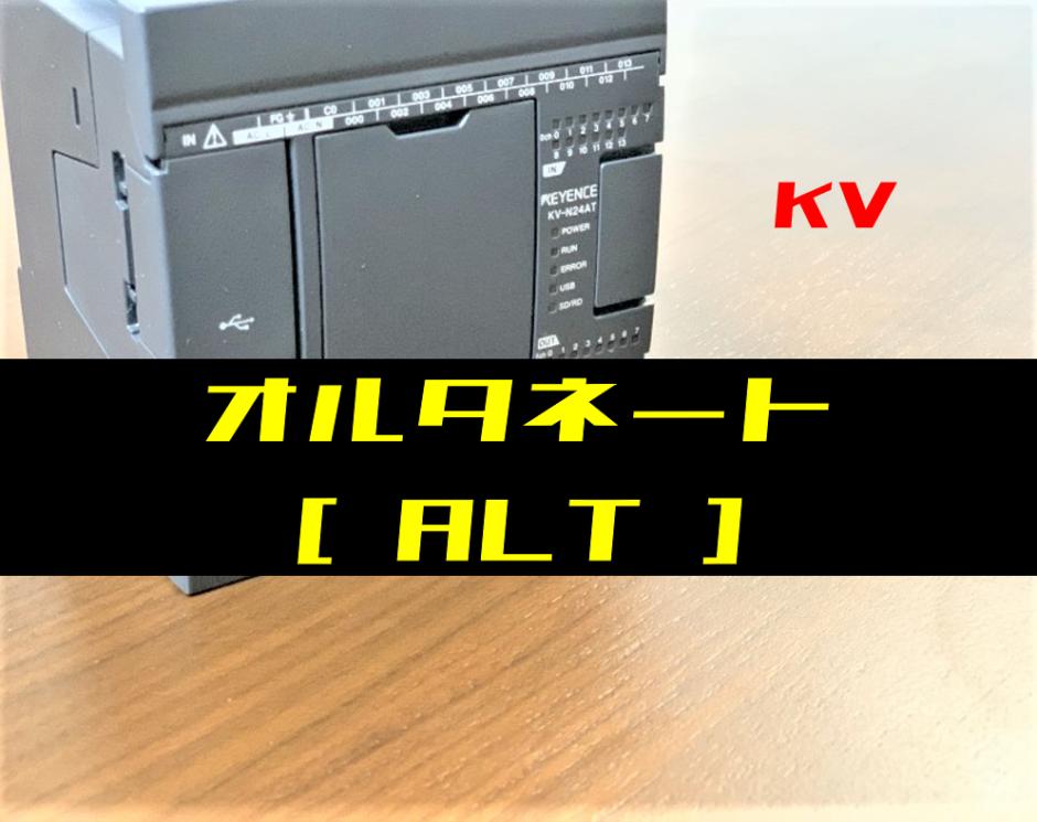 00_【キーエンスKV】オルタネート(ALT)命令の指令方法とラダープログラム例