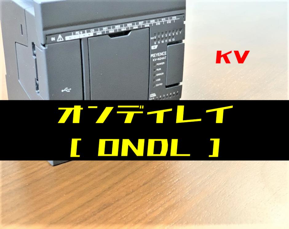 00_【キーエンスKV】オンディレイ(ONDL)命令の指令方法とラダープログラム例