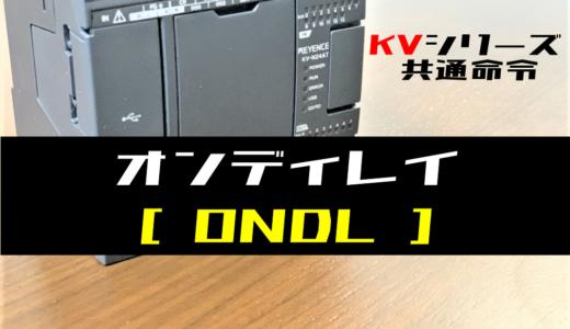 【キーエンスKV】オンディレイ(ONDL)命令の指令方法とラダープログラム例