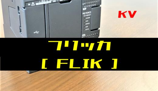 【キーエンスKV】フリッカ(FLIK)命令の指令方法とラダープログラム例