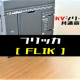 00_【キーエンスKV】フリッカ(FLIK)命令の指令方法とラダープログラム例
