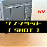 00_【キーエンスKV】ワンショット(SHOT)命令の指令方法とラダープログラム例