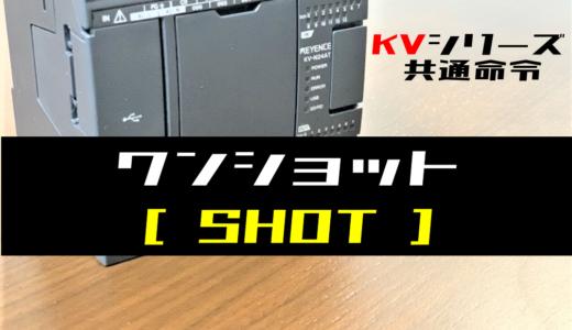 【キーエンスKV】ワンショット(SHOT)命令の指令方法とラダープログラム例