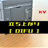 00_【キーエンスKV】立ち上がり(DIFU)命令の指令方法とラダープログラム例-2