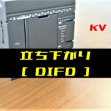 00_【キーエンスKV】立ち下がり(DIFD)命令の指令方法とラダープログラム例