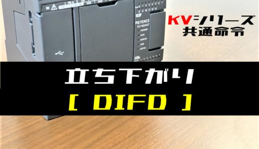 【キーエンスKV】立ち下がり(DIFD)命令の指令方法とラダープログラム例