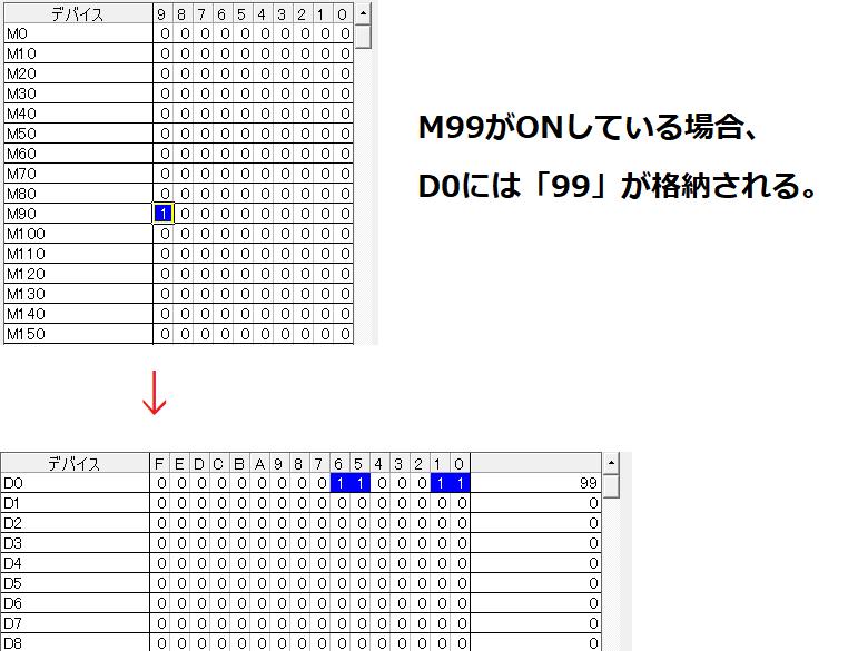 10_デバイスモニタ1