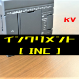 00_【キーエンスKV】インクリメント(INC)命令の指令方法とラダープログラム例