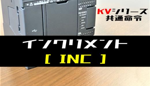 【キーエンスKV】インクリメント(INC)命令の指令方法とラダープログラム例