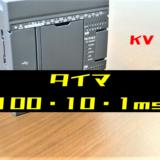 00_【キーエンスKV】タイマ(TMR・TMH・TMS)命令の指令方法とラダープログラム例