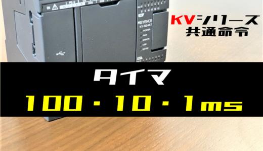 【キーエンスKV】タイマ(TMR・TMH・TMS)命令の指令方法とラダープログラム例