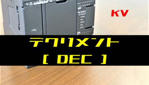 【キーエンスKV】デクリメント(DEC)命令の指令方法とラダープログラム例