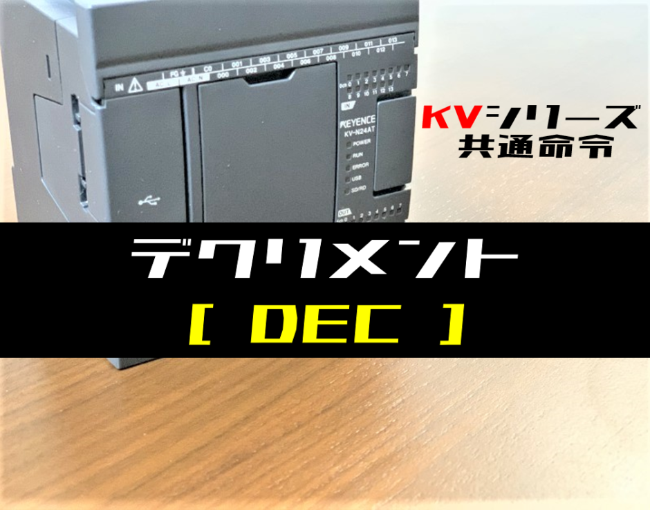 00_【キーエンスKV】デクリメント(DEC)命令の指令方法とラダープログラム例