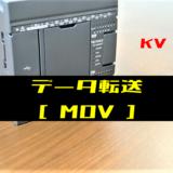 00_【キーエンスKV】データ転送(MOV)命令の指令方法とラダープログラム例