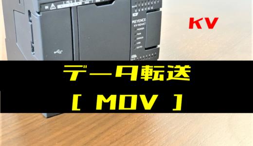 【キーエンスKV】データ転送(MOV)命令の指令方法とラダープログラム例