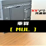 00_【キーエンスKV】乗算(MUL)命令の指令方法とラダープログラム例