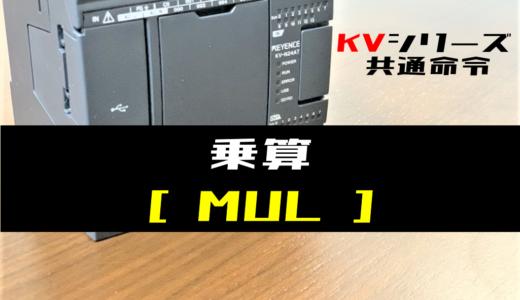 【キーエンスKV】乗算(MUL)命令の指令方法とラダープログラム例