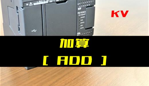 【キーエンスKV】加算(ADD)命令の指令方法とラダープログラム例