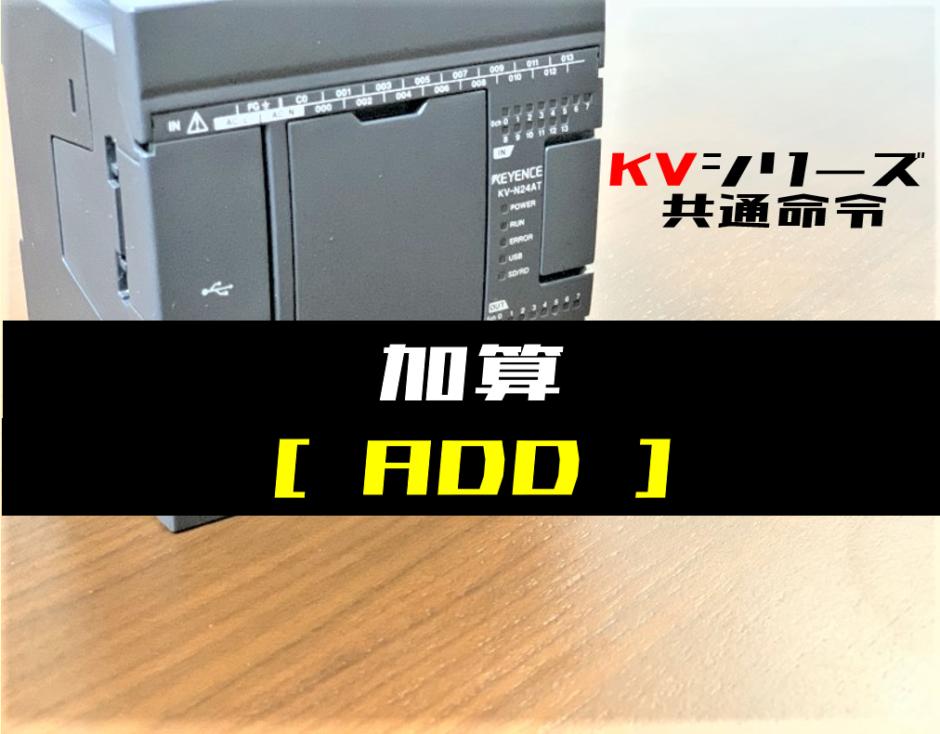 00_【キーエンスKV】加算(ADD)命令の指令方法とラダープログラム例