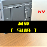 00_【キーエンスKV】減算(SUB)命令の指令方法とラダープログラム例