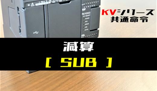 【キーエンスKV】減算(SUB)命令の指令方法とラダープログラム例
